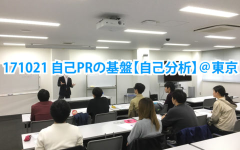 171021 自己PRの基盤【自己分析】@東京