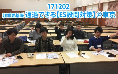 171202 超重要基礎 通過できる【ES設問対策】@東京